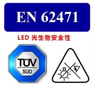 EN62471检测认证